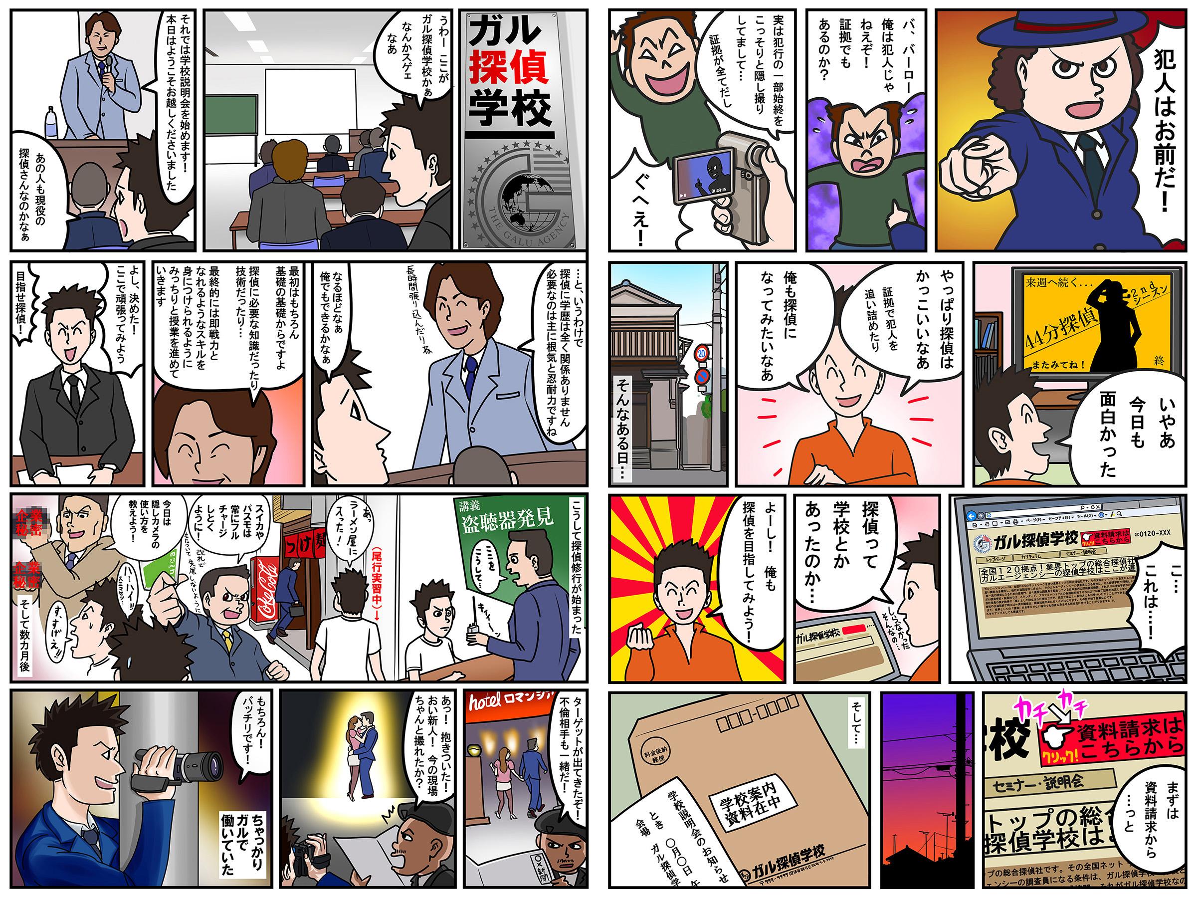 探偵学校漫画