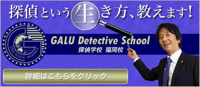 探偵学校案内