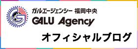 ガルエージェンシー福岡中央 オフィシャルブログ